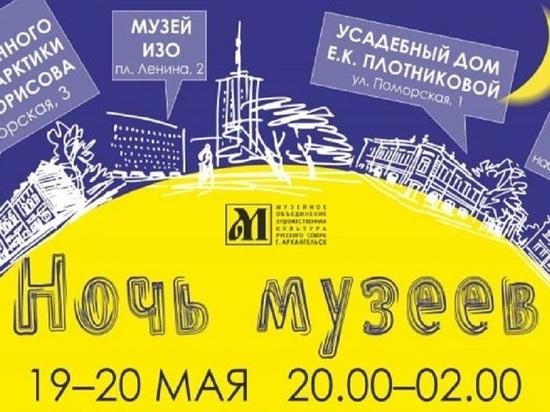«Ночь музеев» в Архангельске впервые за восемь лет будет бесплатной
