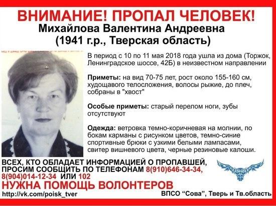 В Тверской области ищут женщину