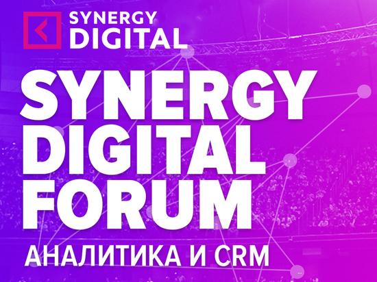 В Crocus City Hall пройдёт бизнес-форум в области цифрового маркетинга