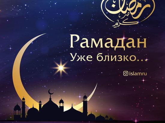 17 мая - первый день месяца Рамадан