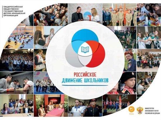 Россиийское движение школьников приглашает всех в тверской горсад