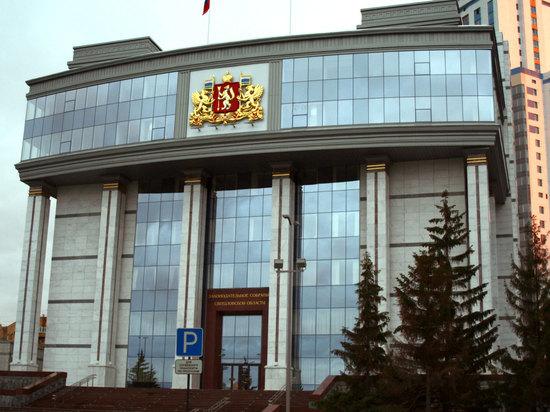 Заксобрание собирается выделить миллиард «Корпорации развития Среднего Урала»