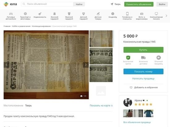 В Твери продавали раритетный экземпляр через интернет