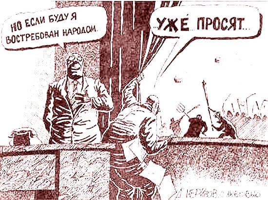 Премьер-министр в роли Шехерезады