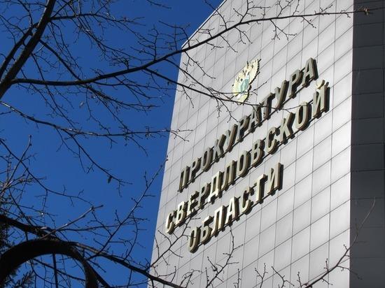 В Камышлове начали избирательно закрывать торговые центры после трагедии в «Зимней вишне»