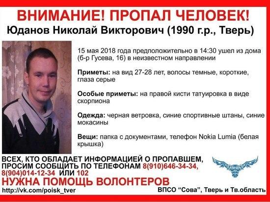 В Твери ищут пропавшего 28 - летнего мужчину