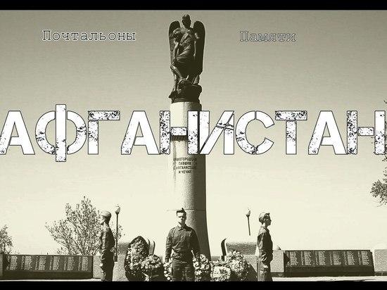 Проект «Почтальоны памяти. Афганистан» стартовал в Нижнем Новгороде