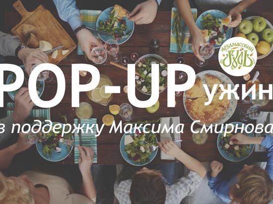 Ужин в поддержку Максима Смирнова состоится на фестивале «Арзамасский Гусь»