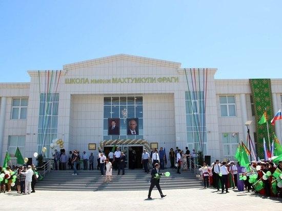 Туркменистан подарил школу астраханцам