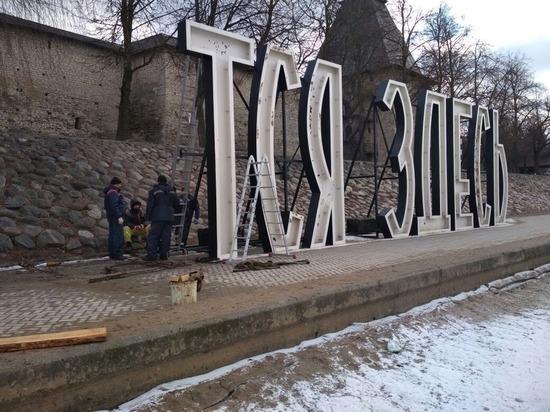 Ведерникова просят окончательно убрать патриотическую надпись из-под стен Псковского кремля