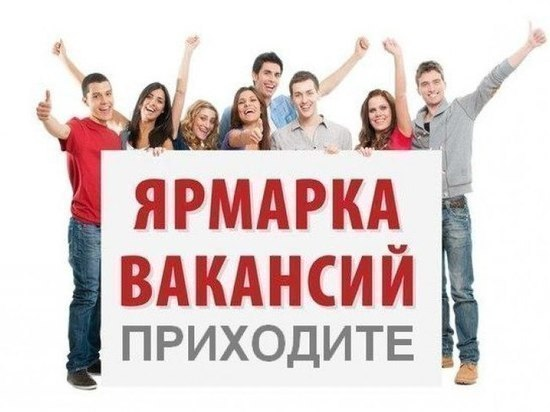 В Самаре пройдет ярмарка вакансий и учебных рабочих мест
