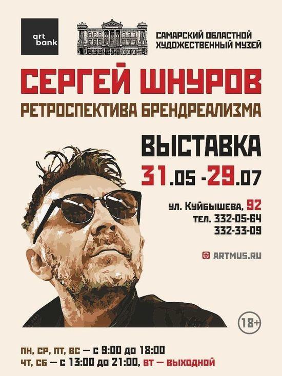 В Самаре откроется выставка картин и инсталляций Сергея Шнурова