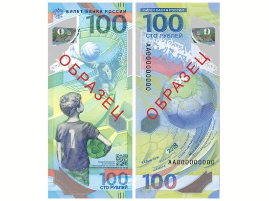 Центробанк выпустил пластиковую 100-рублевку к ЧМ-2018