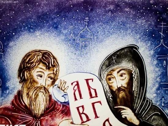 В орловском вузе отметили День святых Кирилла и Мефодия