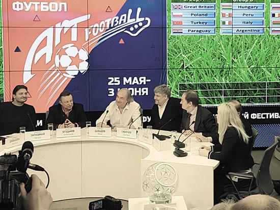 Футбол, чемпионат мира среди артистов: сборная России согласна только на победу