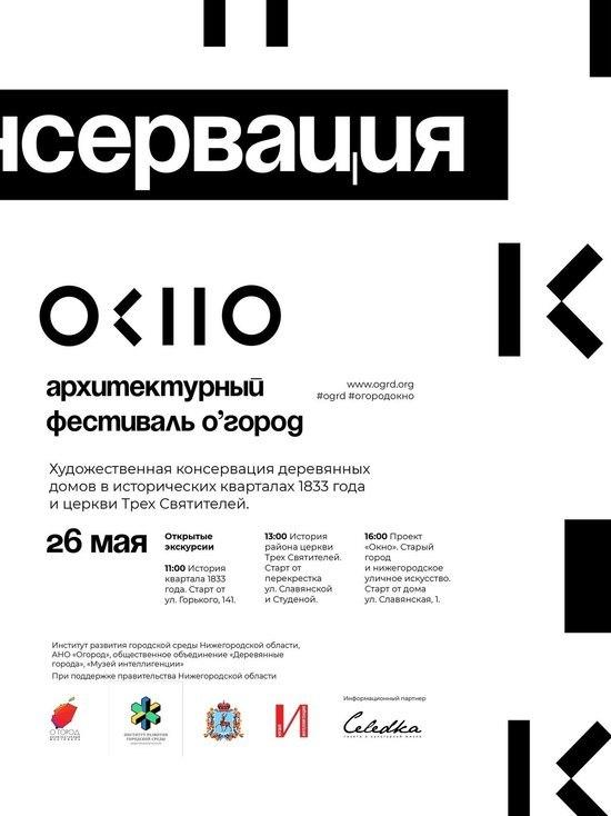 Фестиваль по художественной консервации деревянных домов проходит в Нижнем Новгороде