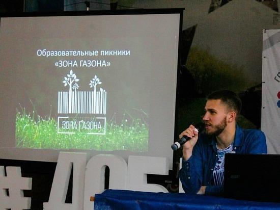 В Курске начнется второй сезон образовательных пикников «Зона газона»