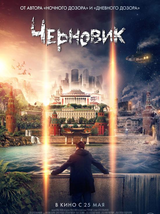 Киноафиша Крыма с 24 по 30 мая