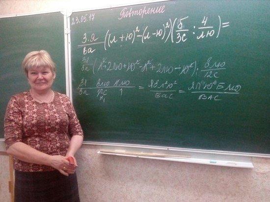 Учительница математики призналась ученикам в любви с помощью уравнения