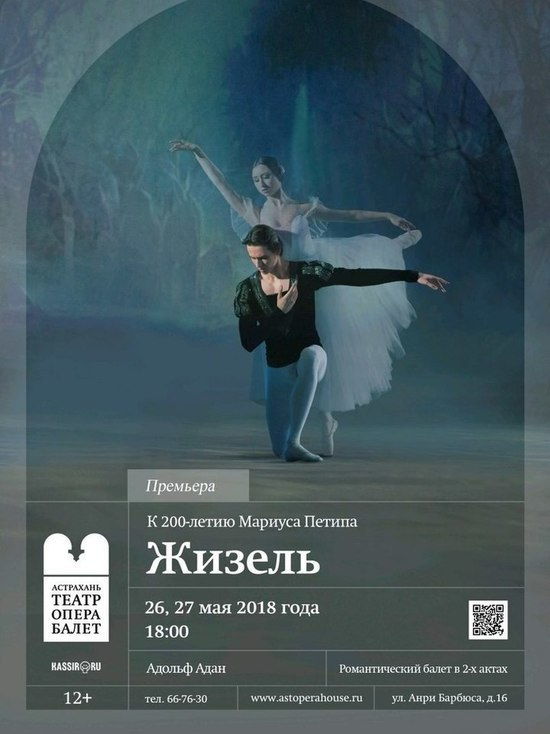Астраханцы увидят премьеру балета