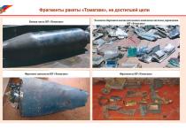 """Россия использует американские """"Томагавки"""" для создания комплексов РЭБ"""