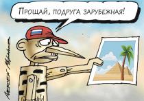 Относительно слабый рубль уже не первый год вынуждает россиян пересматривать отпускные планы