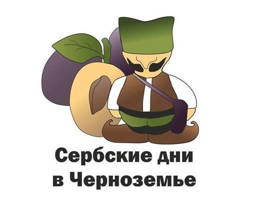 В Белгороде расскажут позитивную историю о дружбе русских и сербов