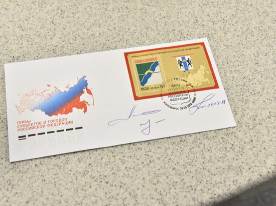 В Новосибирске появились марки с гербом города