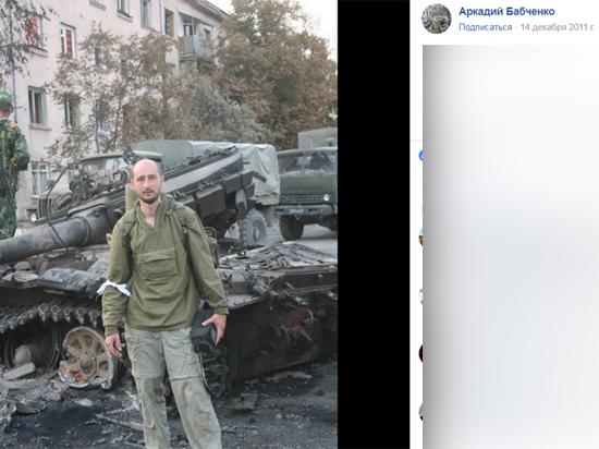 Детали убийства Аркадия Бабченко: шел из магазина, три выстрела в спину