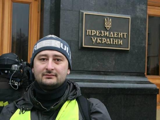Оппозиционный журналист Аркадий Бабченко убит в Киеве