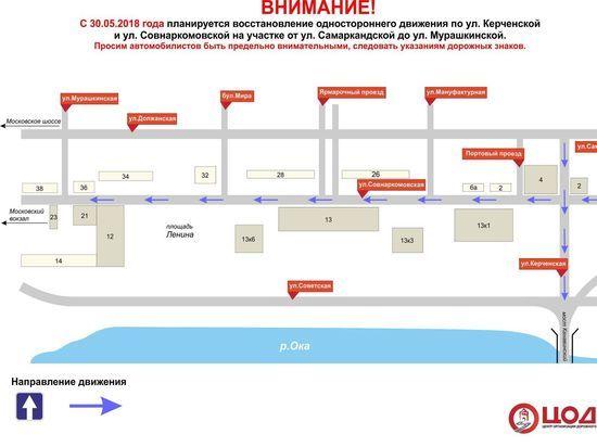 Одностороннее движение восстановлено на въезде улицах Керченской и Совнаркомовской