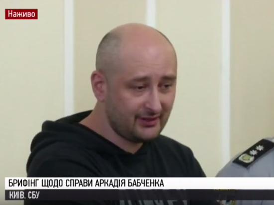 СБУ показала живого Бабченко и сообщила о срыве покушения