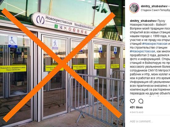 Метростроевцы Петербурга рассказывают о массовых увольнениях