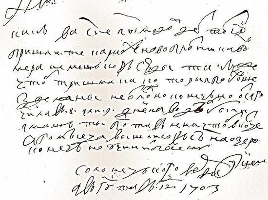 В Архангельске представят письма Петра I и Екатерины II