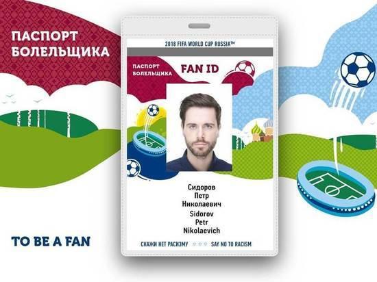 Почта России доставила 300 тысяч Паспортов болельщиков ЧМ по футболу FIFA 2018 в России