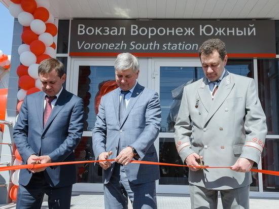 В Воронеже открыли вокзал «Воронеж Южный»