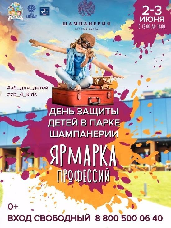 В Балаклаве отметят начало каникул детской ярмаркой профессий