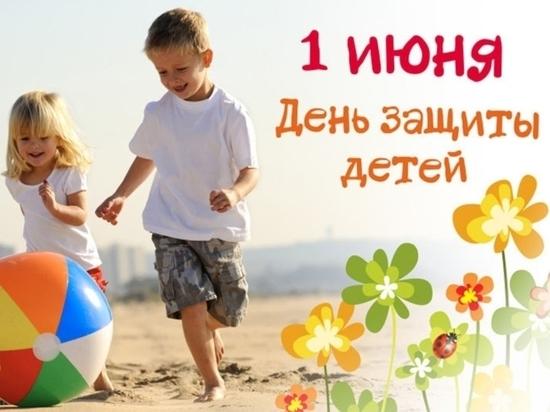 В Серпухове пройдут праздничные мероприятия, посвященные Дню защиты детей