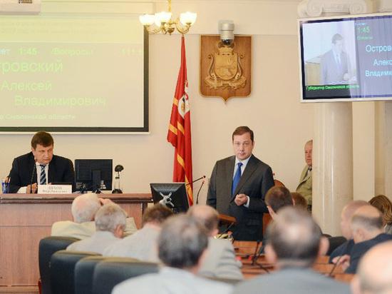 Губернатор Смоленской области выступил с ежегодным отчетом перед депутатами областной Думы