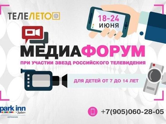 В Астрахани продолжается набор на медиафорум