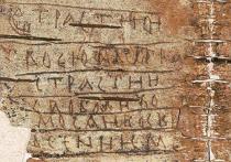 На юбилей архивистам преподнесли древнюю берестяную грамоту