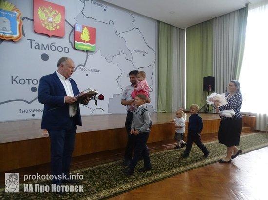Двадцать молодых семей Котовска получили сертификаты на приобретение жилья