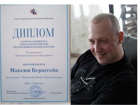 Лучшая работа: журналист «МК» в Карелии» получил признание экспертов