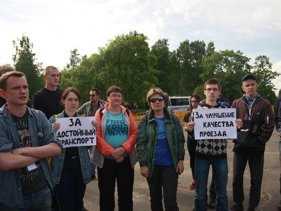 Петрозаводчане вышли на митинг против роста цен на проезд в общественном транспорте
