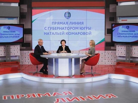 Губернатор Наталья Комарова общалась с жителями Югры на «Прямой линии» в режиме реального времени