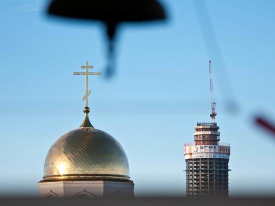 Администрация Екатеринбурга отдала РПЦ четыре здания