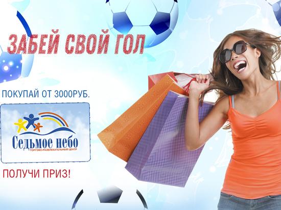 (6+) Торгово-развлекательный центр «Седьмое небо» дарит подарки в июне