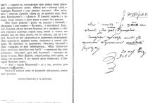 Читательница обвинила пушкинистов в потере