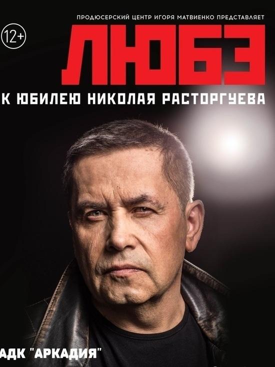 Сегодня в Астрахани концерт группы «ЛЮБЭ»