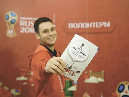 Сборная России по гостеприимству